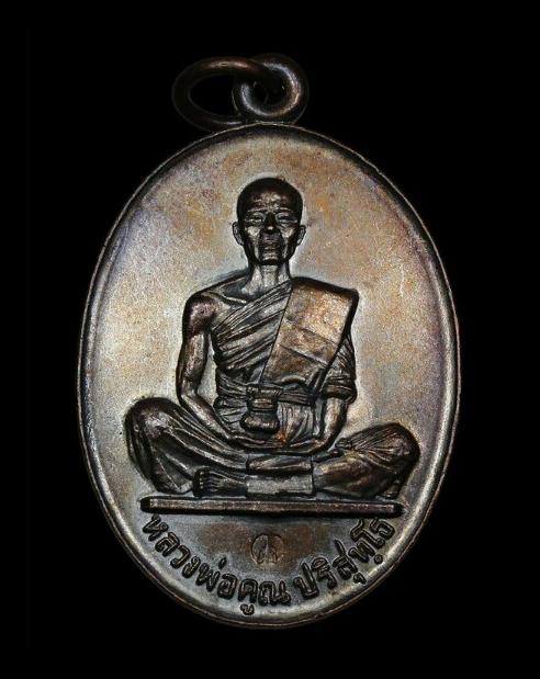 เหรียญ หลวงพ่อคูณ สร้างบารมี ย้อนยุค ปี 19 เนื้อทองแดงสภาพสวยๆ (โค๊ตเงิน คป.) บล๊อกขอบไม่ขีด จอง คุณปัจจัยรอโอนเงิน