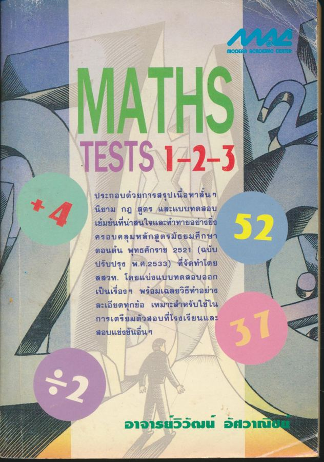 MATHS TESTS 1-2-3
