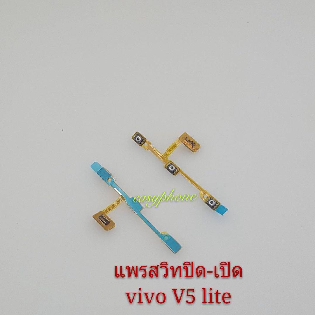แพรสวิทปิด-เปิด Vivo V5 Lite