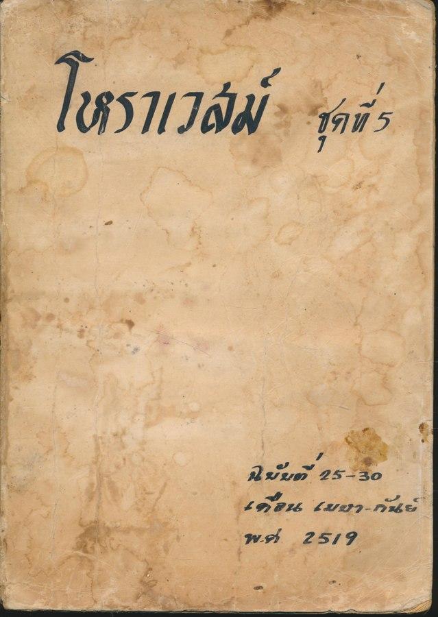 โหราเวสม์ ชุดที่ 5 ฉบับที่ 25-30 เดือน เมษา-กันยา พ.ศ.2519