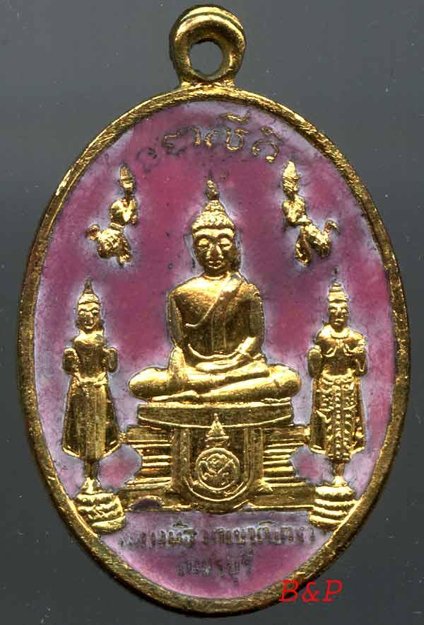 เหรียญกะไหล่ทองลงยาร้อน ปี๑๖ ลพ.วัดเขาตะเครา เพชรบุรี