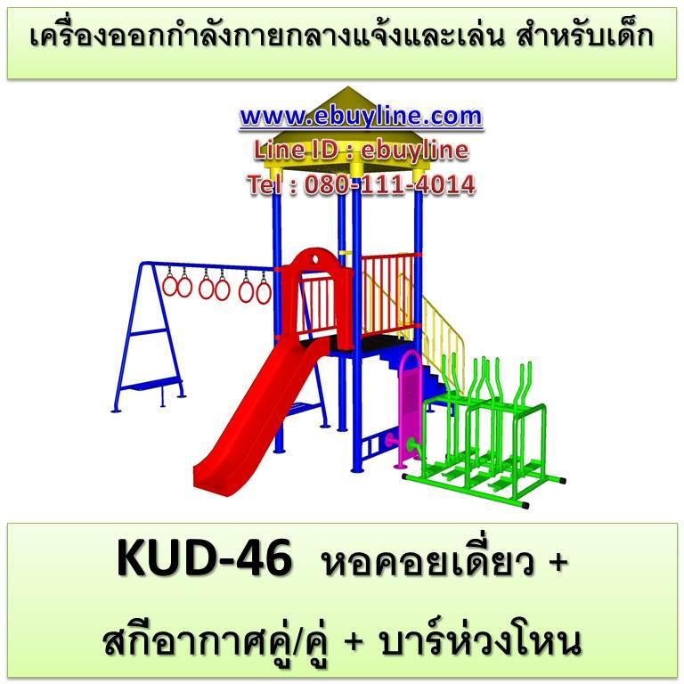 KUD-46 อุปกรณ์ออกกำลังกายและเล่นสำหรับเด็ก (หอคอยเดี่ยว + สกีอากาศคู่/คู่ + บาร์ห่วงโหน)