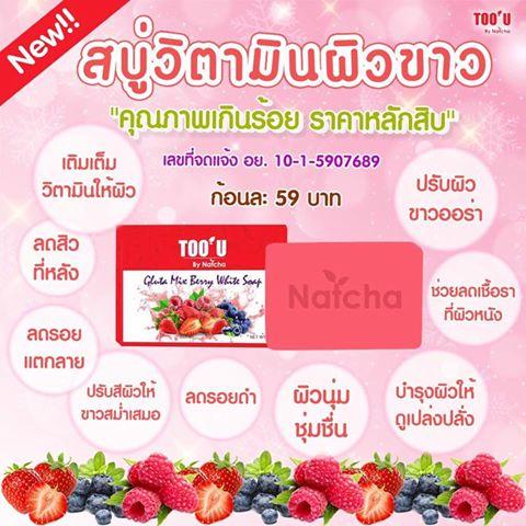 ์สบู่ Natcha mix berry