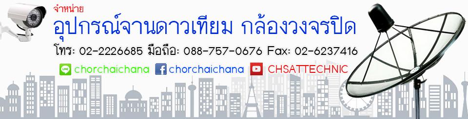 ร้าน ช.ชัยชนะ (บ้านหม้อ) :: จานดาวเทียม เสาอากาศ ทีวีดิจิตอล งานระบบ CCTV กล้องวงจรปิด