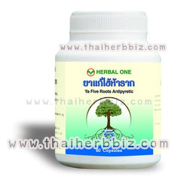 ยาแก้ไข้ห้าราก อ้วยอันโอสถ เฮอร์บัลวัน Herbal One