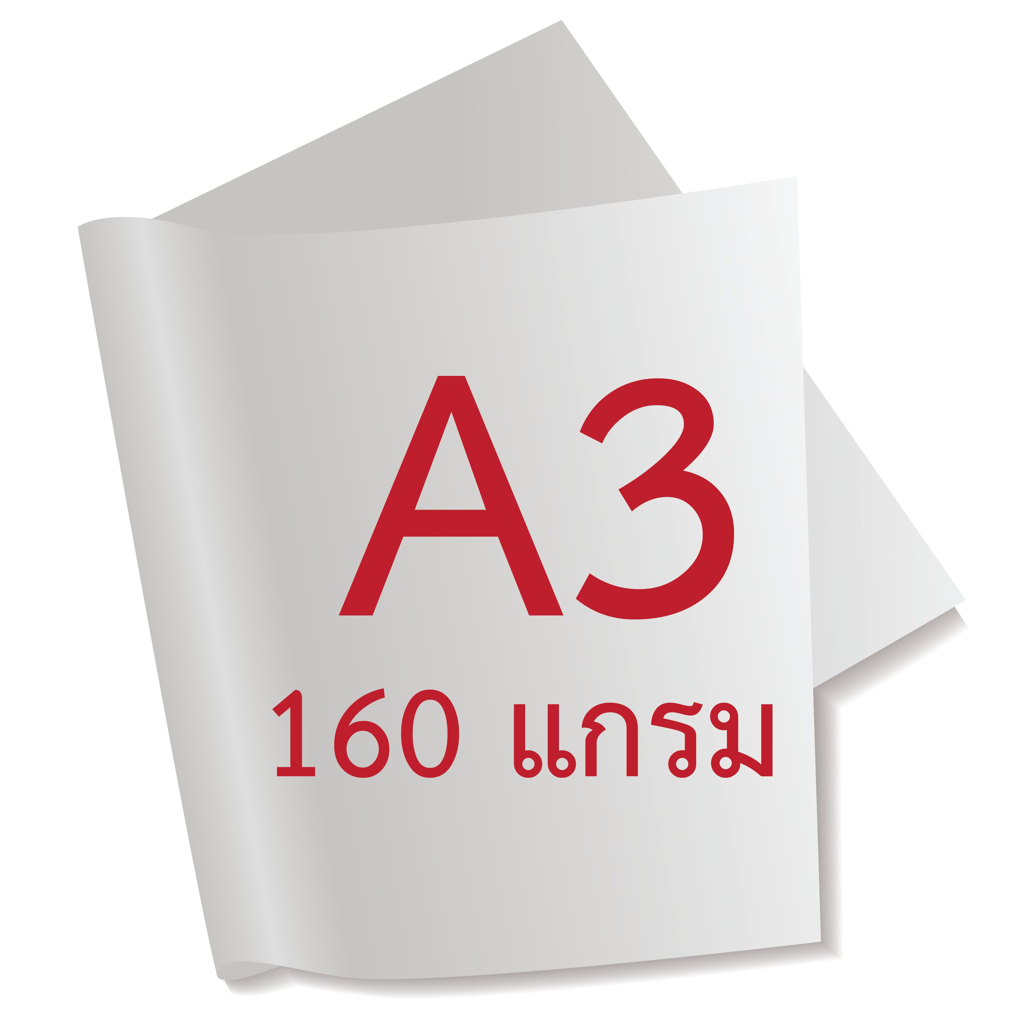 กระดาษอาร์ตด้าน 160 แกรม A3