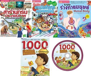 ชุดหนังสือความรู้ 4 เล่ม