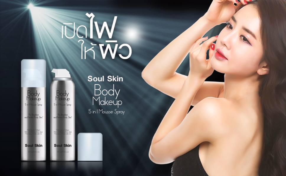 Soul Skin Body Makeup 100ml