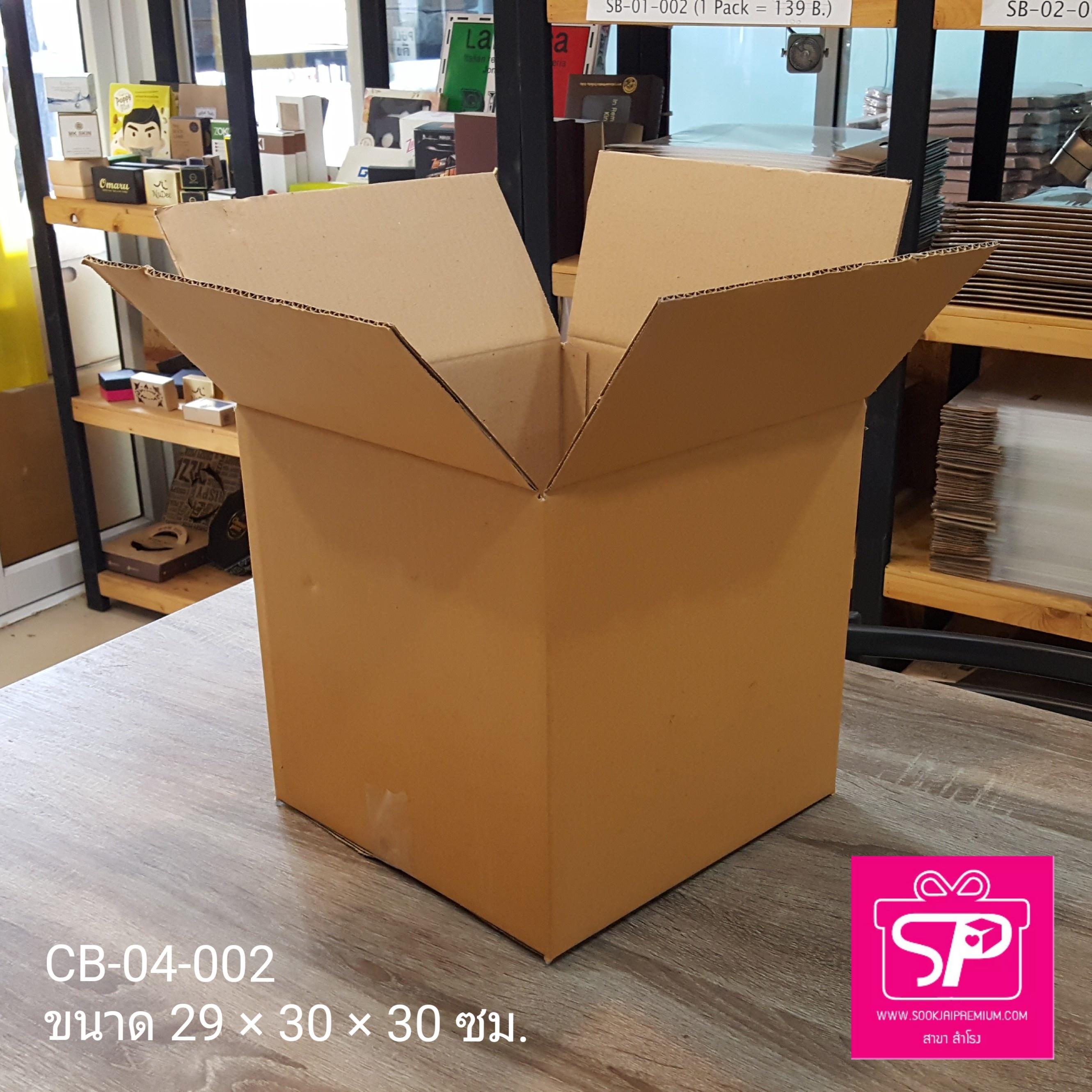 กล่องฝาชน ขนาด 29 × 30 × 30 ซม. (บรรจุ 20 กล่องต่อแพ็ค)