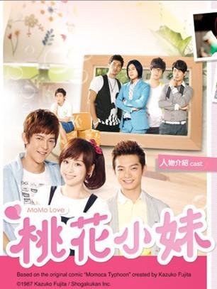 MoMo Love 5 หนุ่มห้าวกับน้องสาวสุดเลิฟ 12 แผ่น DVD พากย์ไทย