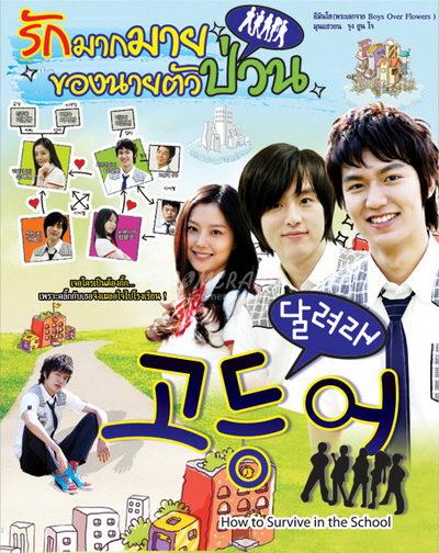 How to Survive in the School รักมากมายของนายตัวป่วน 4 แผ่น DVD พากย์ไทย