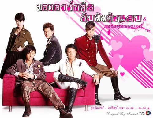 The Magicians of Love ยอดอาร์ทติส กับยัยตัวแสบ 10 แผ่น DVD พากย์ไทย