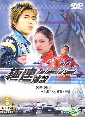 THE LEGEND OF SPEED ซิ่งรักนักแข่ง 11 แผ่น DVD พากย์ไทย