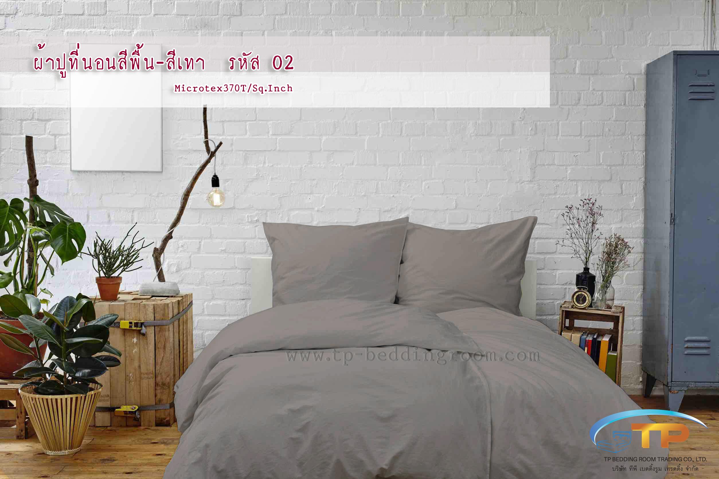 ผ้าปูที่นอนสีเทา รหัส 02
