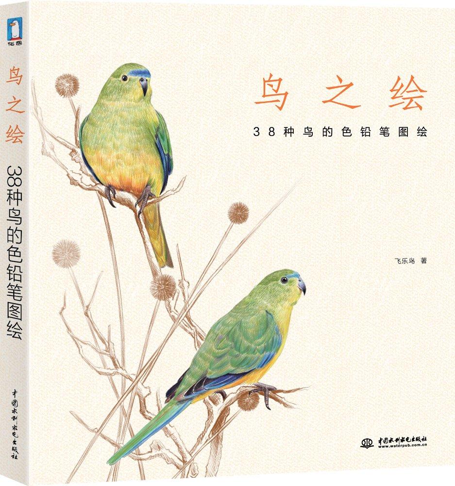 หนังสือสอนวาดรูประบายสีไม้ ภาพนก แสนน่ารักๆ ลงสีเส้นขนอ่อน (พร้อมส่ง)