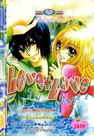 การ์ตูน Love Love เล่ม 22