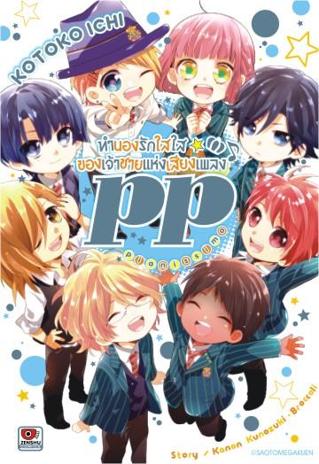 Uta no Prince-sama pp ทำนองรักใสใสของเจ้าชายแห่งเสียงเพลง