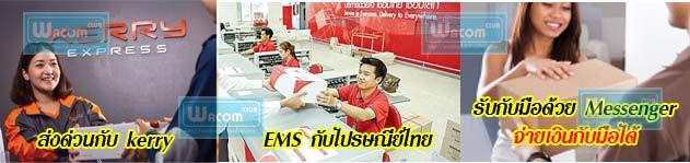 วาคอมคลับ จำหน่ายเมาส์ปากกาวาคอมของแท้จากศูนย์ไทย พร้อมบริการจัดส่งถึงบ้านด้วย บริษัทฯ ชั้นนำของไทย สามารถตรวจสอบการสั่งซื้อได้ ทุก order ซึ่งทางวาคอมคลับพร้อมให้บริการด้วยทีมงานมืออาชีพ