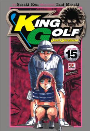 King Golf จอมซ่าราชานักหวด เล่ม 15