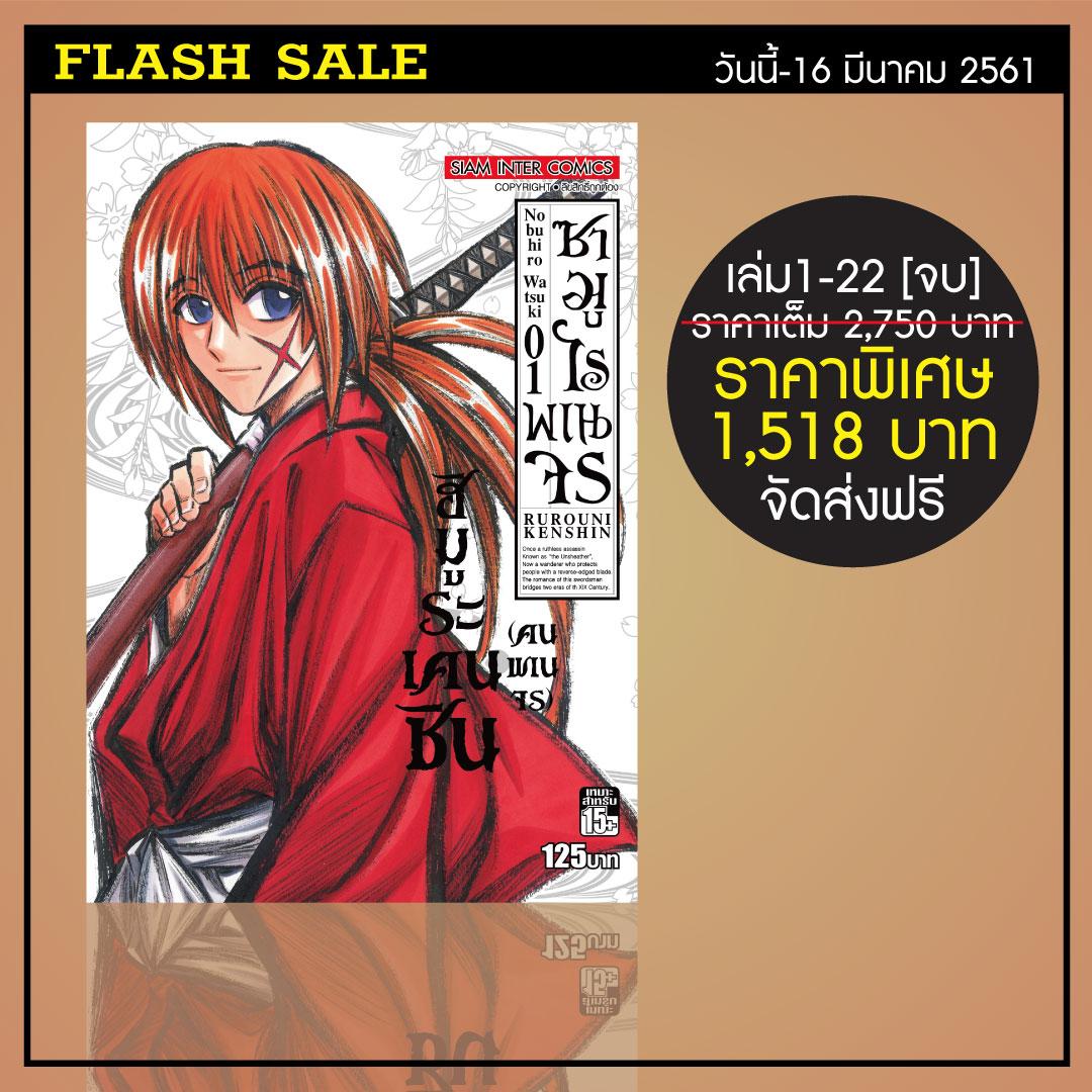 [Flash Sale] ซามูไรพเนจร BB เล่ม 01-22 จบ (แพ็คชุด 69.-)