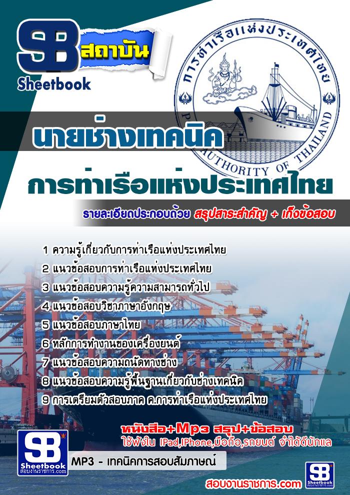 HOTแนวข้อสอบนายช่างเทคนิค การท่าเรือแห่งประเทศไทย 2559
