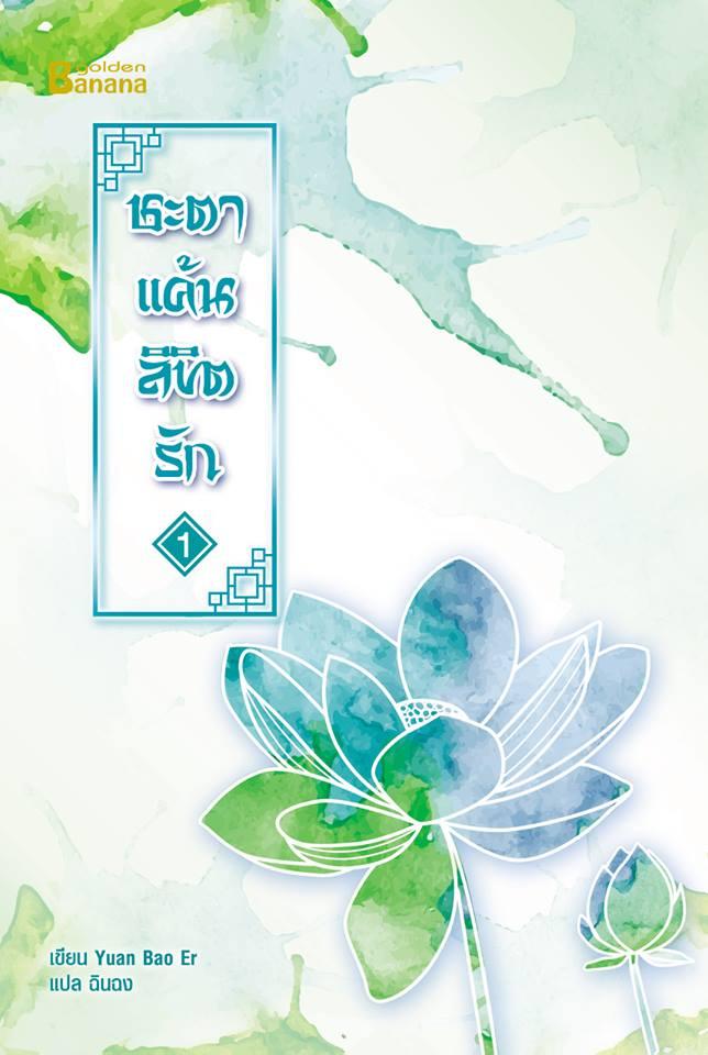 ชะตาแค้นลิขิตรัก เล่ม 1 โดย : Yuan Bao Er แปลโดย : ฉินฉง