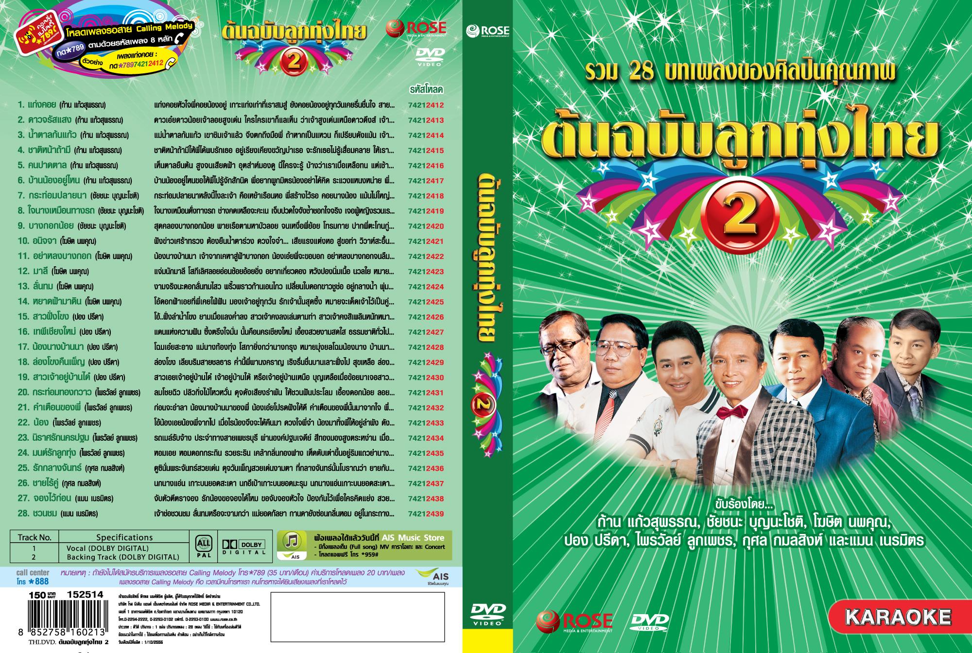 28 เพลง ต้นฉบับลูกทุ่งไทย 2 (คัฑลียา ดาว ธิดา สุนารี ดวงตา อาภาพร แก้ว)