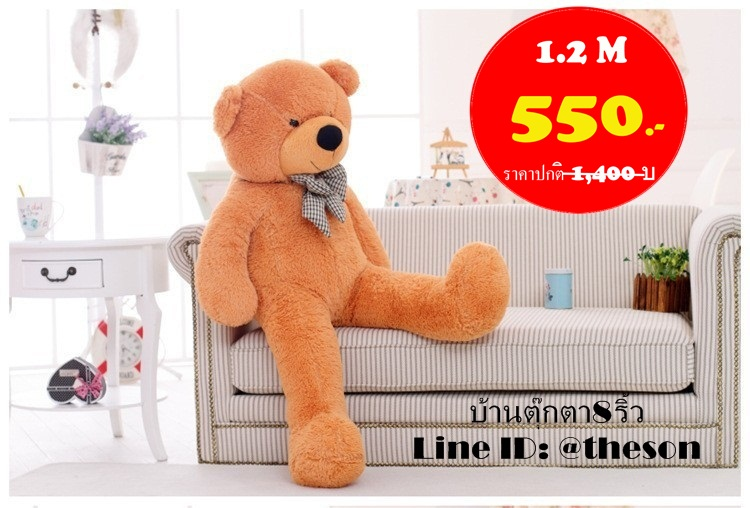 ขนาด 1.2 เมตร ปกติ ราคา 1,400 บาท ลดเหลือเพียง 550 บาท