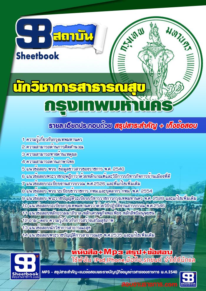 แนวข้อสอบนักวิชาการสาธารณสุข กรุงเทพมหานคร (กทม)