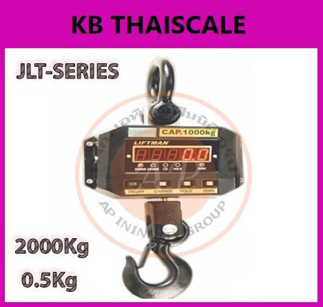 เครื่องชั่งแขวน2000kg พร้อม Remote Control เครื่องชั่งแขวน 2000kg เครื่องชั่งดิจิตอลแบบแขวน2ตัน พร้อมรีโมทคอนโทรล ความละเอียด 0.5 กิโลกรัม ตะขอหมุนได้360องศา JLT Series (ผ่านการตรวจรับรองจากสำนักชั่งตวงวัด)