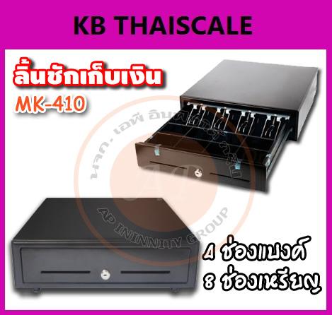 ลิ้นชักเก็บเงิน MK-410รุ่นใหม่ ลิ้นชักเก็บเงิน MK-410 ขนาด4 ช่องแบงค์ / 8 ช่องเหรียญ ออกแบบมาเพื่อให้ทนต่อการงัดแงะ