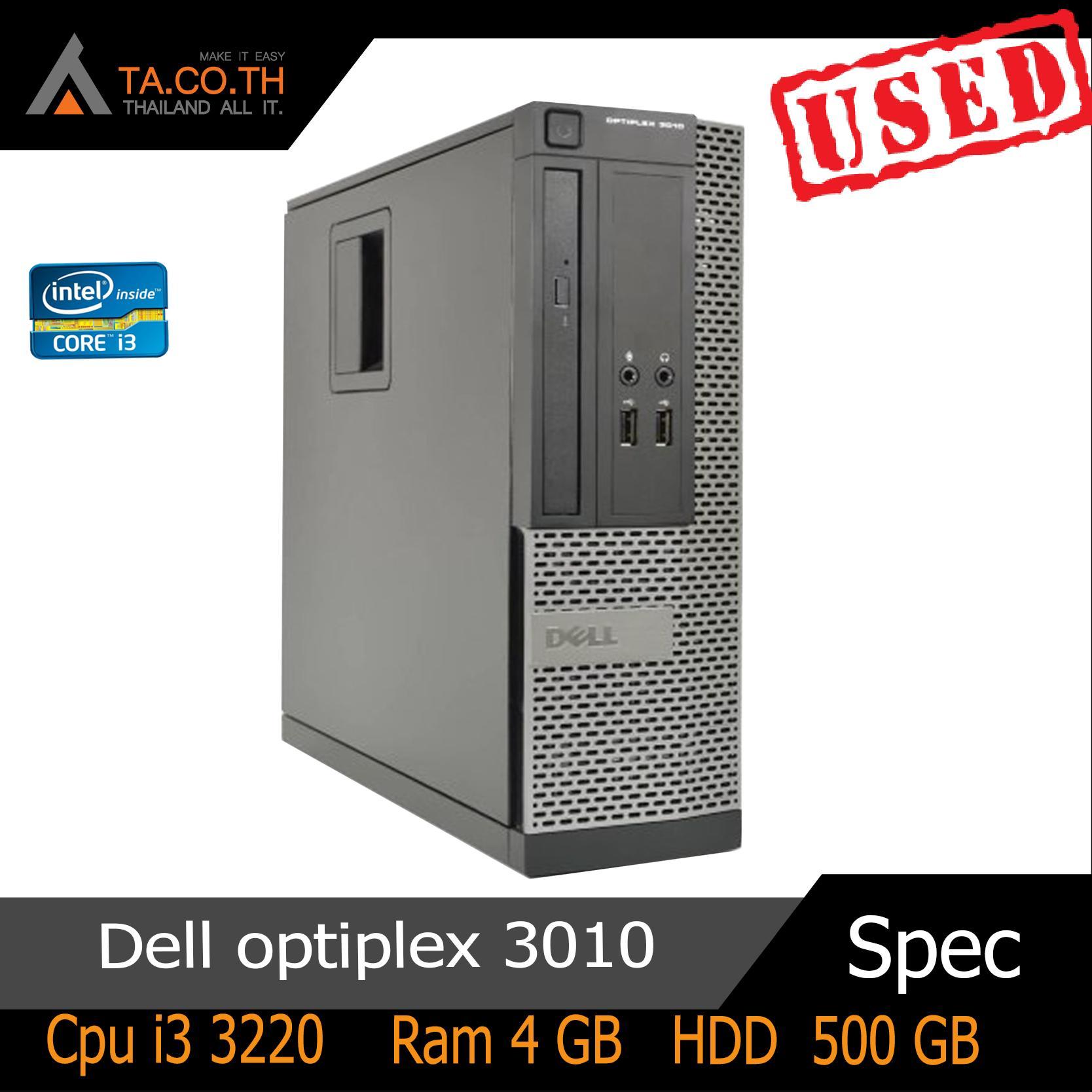 Dell optiplex 3010 เหมาะสำรับใช้งานออฟฟิตทั่วไป