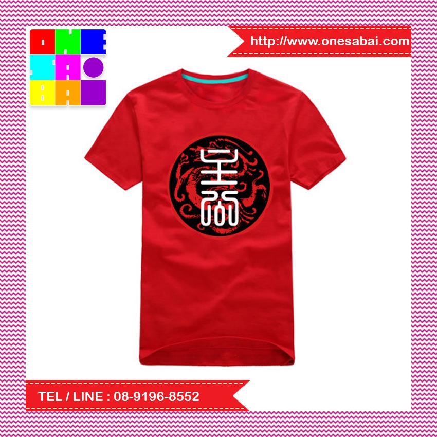 เสื้อแฟชั่น คอกลม แขนสั้น ลายอักษรจีน สีแดง สกรีนแดง