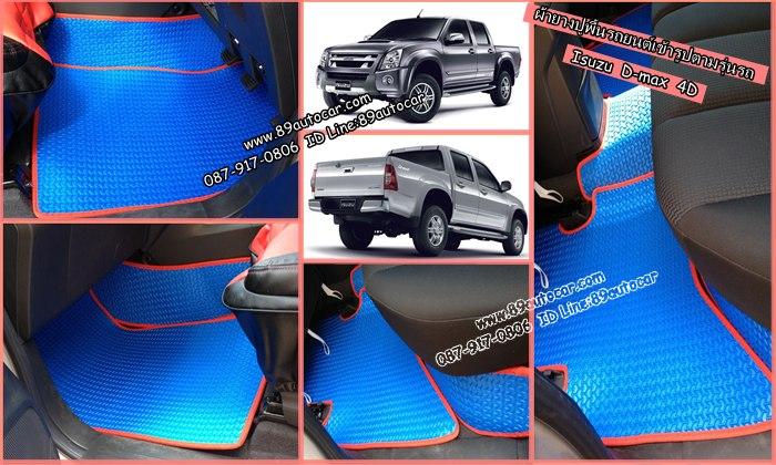 รถยนต์เข้ารูป Isuzu D-max 4D,พรมกระดุมปูพื้นรถยนต์เข้ารูป Isuzu D-max 4D,ผ้ายางกระดุมปูพื้นรถยนต์ Isuzu D-max 4D,ยางปูรถยนต์