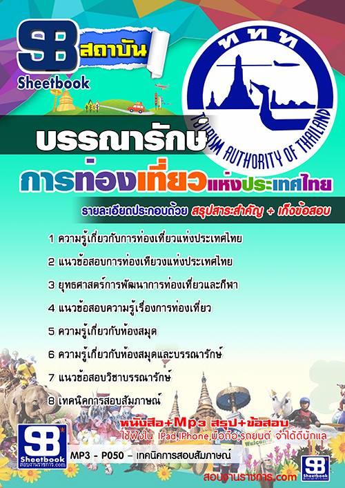 คู่มือเตรียมสอบบรรณารักษ์ การท่องเที่ยวแห่งประเทศไทย