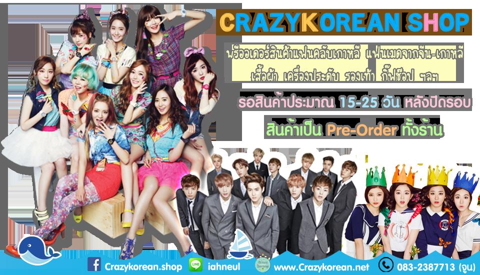 Crazykorean