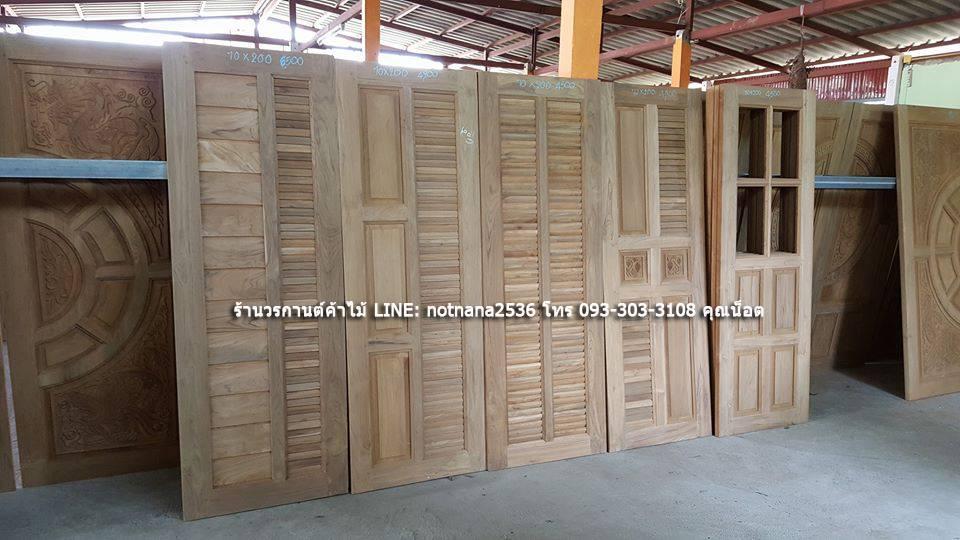 ประตูไม้สักบานเดี่ยว มีรูปแบบ ประตูไม้สัก ให้เลือกมากมาย ประตูไม้สักบานเลื่อน ประตูไม้สักบานเดี่ยว บานเปิด-ปิด ราคาขึ้นอยู่กับไม้สักของแต่ละเกรดเนื้อไม้ เกรด A คือ ไม้สักเก่า ( ไม้สักเรือนเก่า )