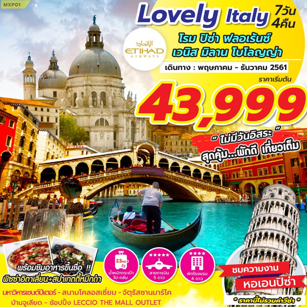 ZT MXP01 ทัวร์ Lovely Italy โรม ปิซ่า ฟลอเร้นซ์ เวนิส มิลาน โบโลญญ่า 7 วัน 4 คืน บิน EY