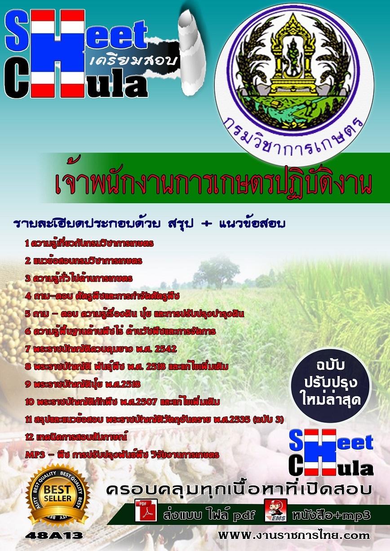 อัพเดทแนวข้อสอบ เจ้าพนักงานการเกษตรปฏิบัติงาน กรมวิชาการเกษตร