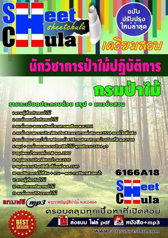 [[อัพเดทล่าสุดตามเปิดสอบ]]แนวข้อสอบ นักวิชาการป่าไม้ปฏิบัติการ กรมป่าไม้