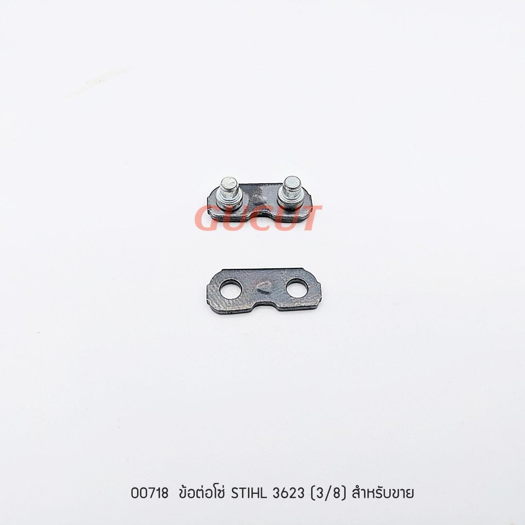00718 ข้อต่อโซ่ STIHL 3623 (3/8) สำหรับขาย