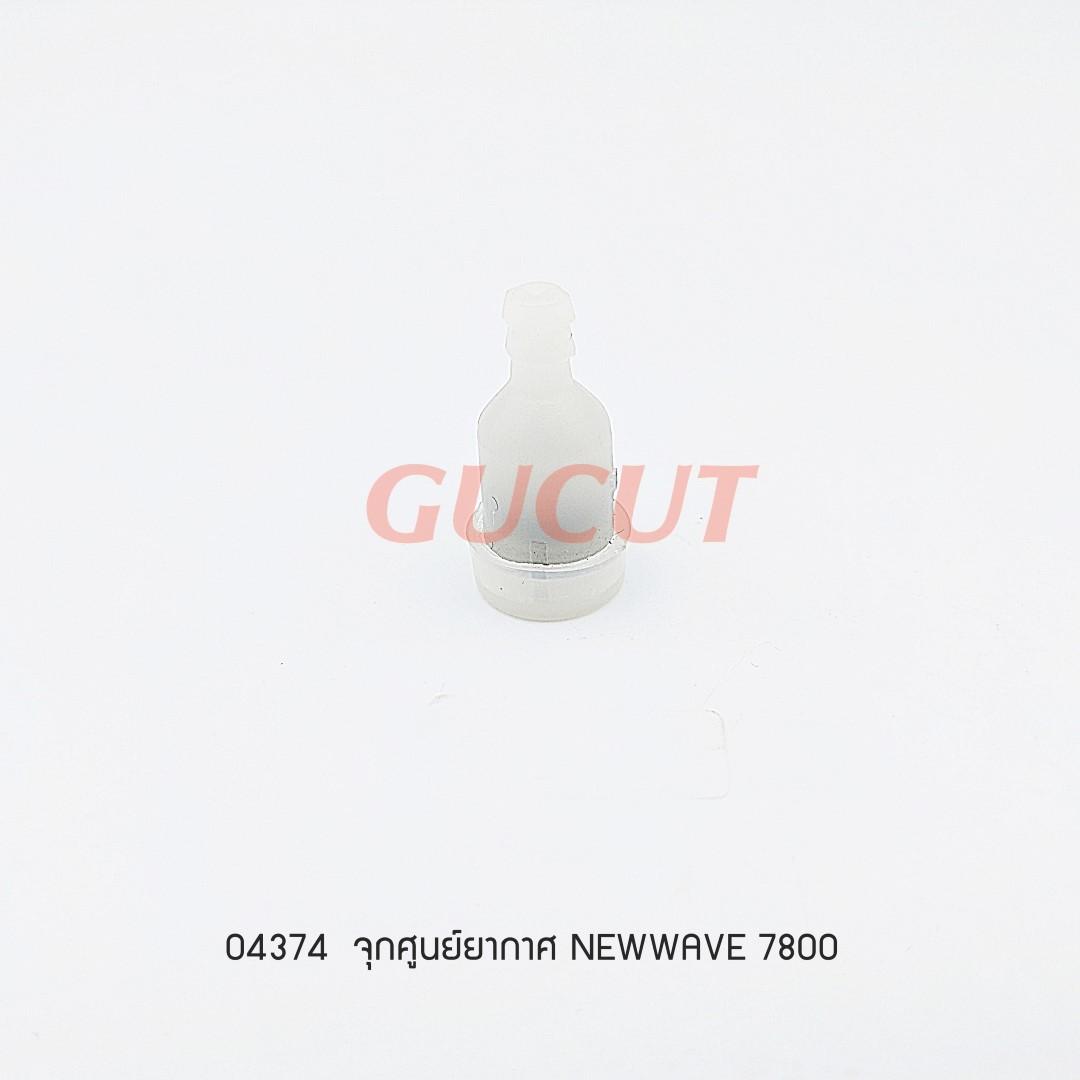 จุกศูนย์ยากาศ NEWWAVE 7800