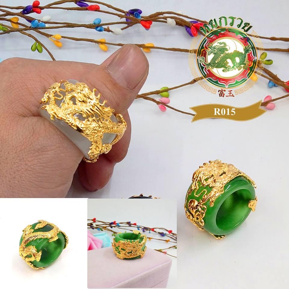 R0015แหวนหินโอปอลเขียว