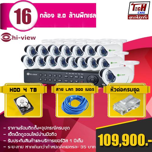 Hiview Set 16 IP 2 ล้านพิกเซล