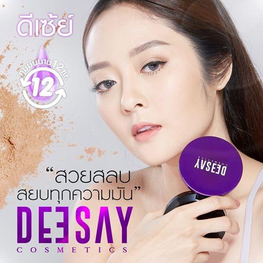 Deesay cosmetics แป้งดีเซย์ แป้งแก้มบุ๋ม