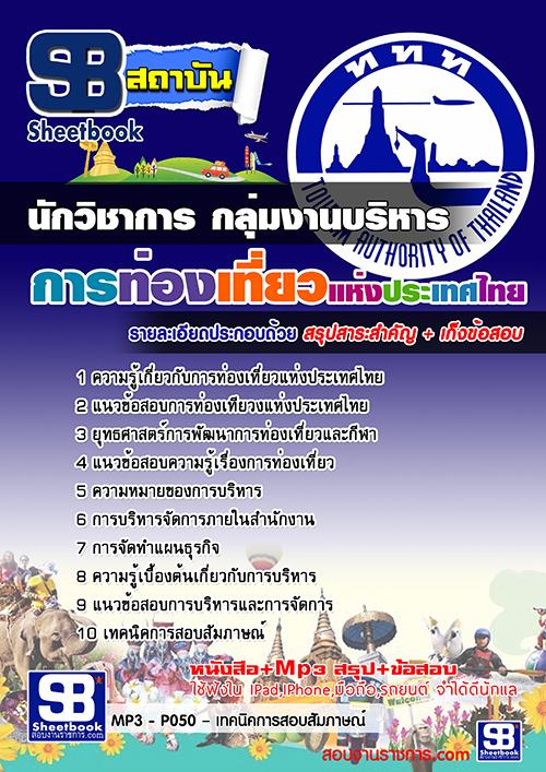 สรุปแนวข้อสอบนักวิชาการ กลุ่มงานบริหาร การท่องเที่ยวแห่งประเทศไทย ททท. (ใหม่)