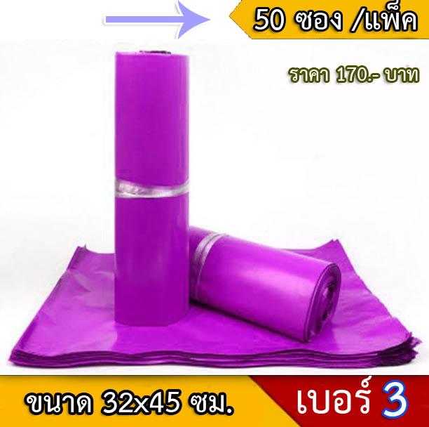 ซองพลาสติก สีม่วงเบอร์ 3 จำนวน 50 ใบ