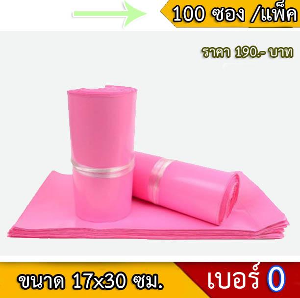 ซองพลาสติก สีชมพู เบอร์ 0 จำนวน 100 ใบ