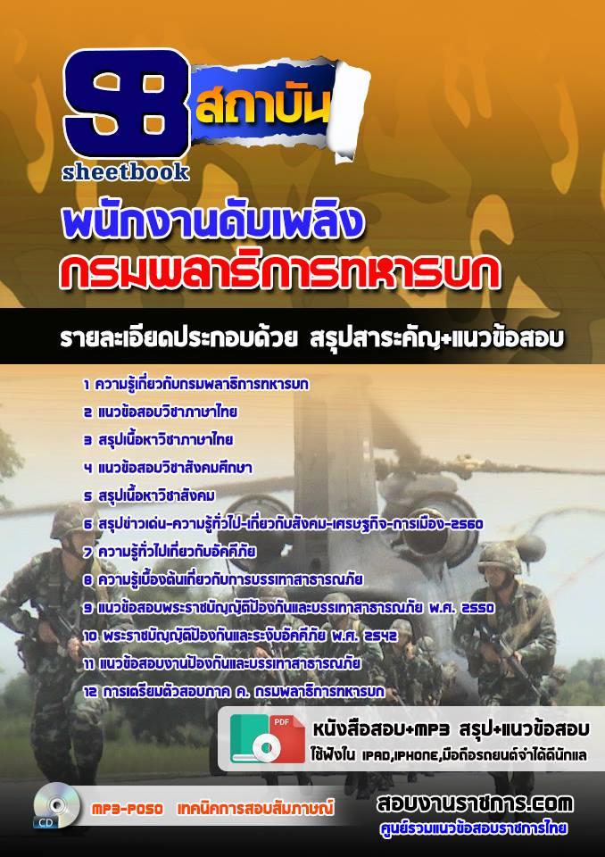 สรุปแนวข้อสอบพนักงานดับเพลิง กรมพลาธิการทหารบก (ใหม่)