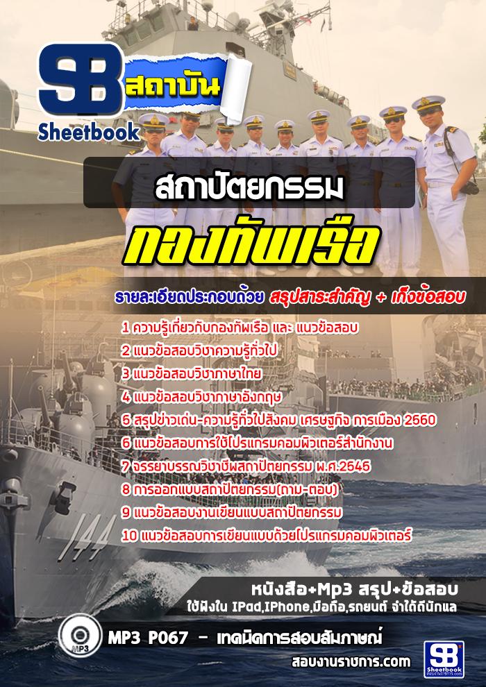 สรุปแนวข้อสอบสถาปัตยกรรม กองทัพเรือ (ใหม่)